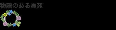 沼津ヒルサイドテラス /物語のある霊苑、静岡県沼津市に誕生