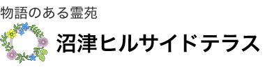 沼津ヒルサイドテラス霊苑/静岡県沼津市あしたか運動公園前