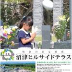 令和3年秋のお彼岸合同慰霊祭 中止のお知らせ